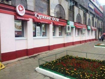 Оформление фасада магазина Куриный Дом