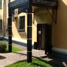 Оформление входа в магазин, ресторан, салон красоты.