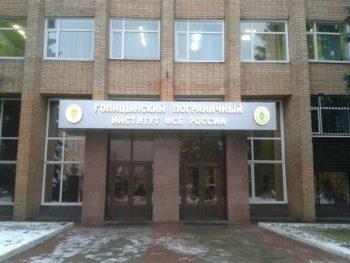 Голицинский пограничный институт ФСБ России