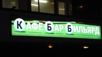 Кафе Бар Бильярд