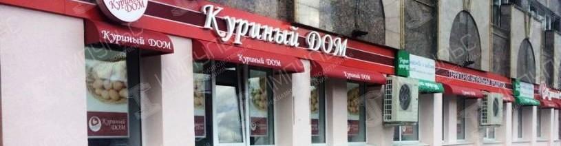 Оформление фасада магазина в Москве