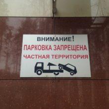 Информационные таблички -  РПА Импульс.