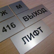 Табличка с гравировкой серебряная - Импульс. Rowmark