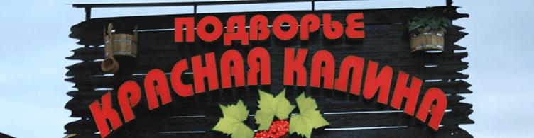 krasn_poliana
