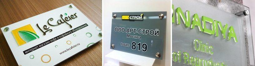 Таблички из акрила и оргстекла с объемными буквами и логотипом на заказ - Импульс.