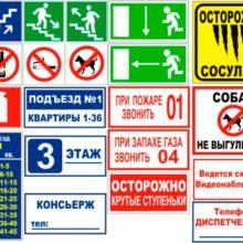 Таблички информационные на заказ - Импульс.