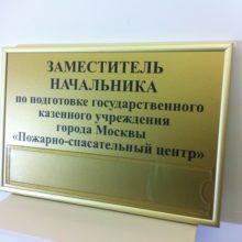Табличка из ПВХ в рамке - Импульс.