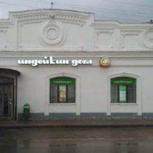 Оформление фасада магазина Индейкин Дом