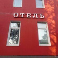 Буквы для отеля Воронцовский от РПК Импульс.