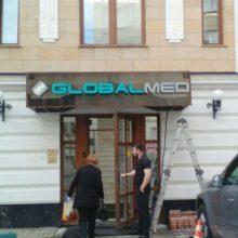 Изготовление входной группы для клиники ГлобалМед.