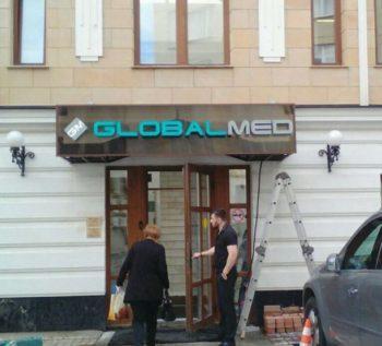 Клиника ГлобалМед