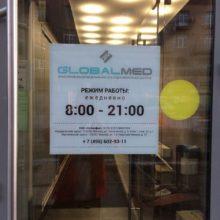 Изготовление табличек для входных дверей для компании ГлобалМед от РПК Импульс.