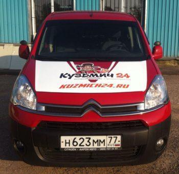 Реклама на автомобиле магазина Кузьмич.