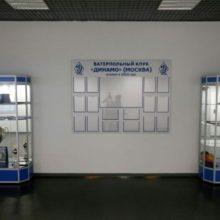 Изготовление стенда информации с карманами для ватерпольного клуба Динамо Москва.
