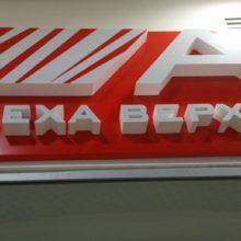 Объемные буквы для магазина АЛЕФ от РПК Импульс.