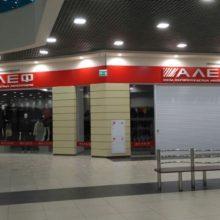 Оформление фасада магазина Алеф.