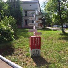 Стелла-указатель для лагеря Наукоград в Малаховке.