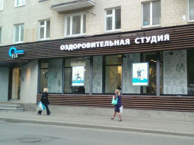 Оформление фасада студии КосмосФит