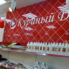 Оформление интерьера магазина Куриный Дом - РПК Импульс.