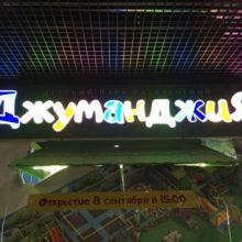 Световые объемные буквы для детского центра Джуманджия от компании Импульс.