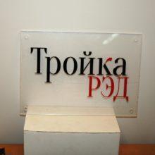 Табличка для компании Тройка РЭД от РПК Импульс.