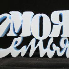 Объемные буквы для бренда Моя Семья из пенопласта - Импульс.