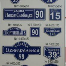 Надомные знаки разных размеров и форм.