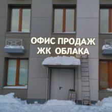 Световая вывеска из объемных букв для компании Облака.