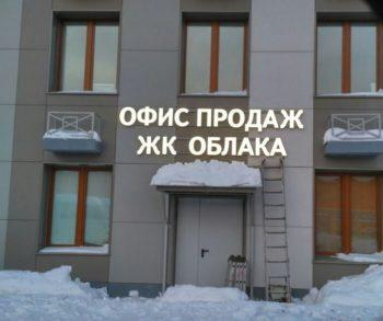 ЖК Облака