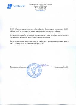 Отзыв от компании ООо ЛигаЛайф о работе РПК Импульс.
