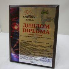 Изготовление дипломов и плакеток в РПА Импульс.