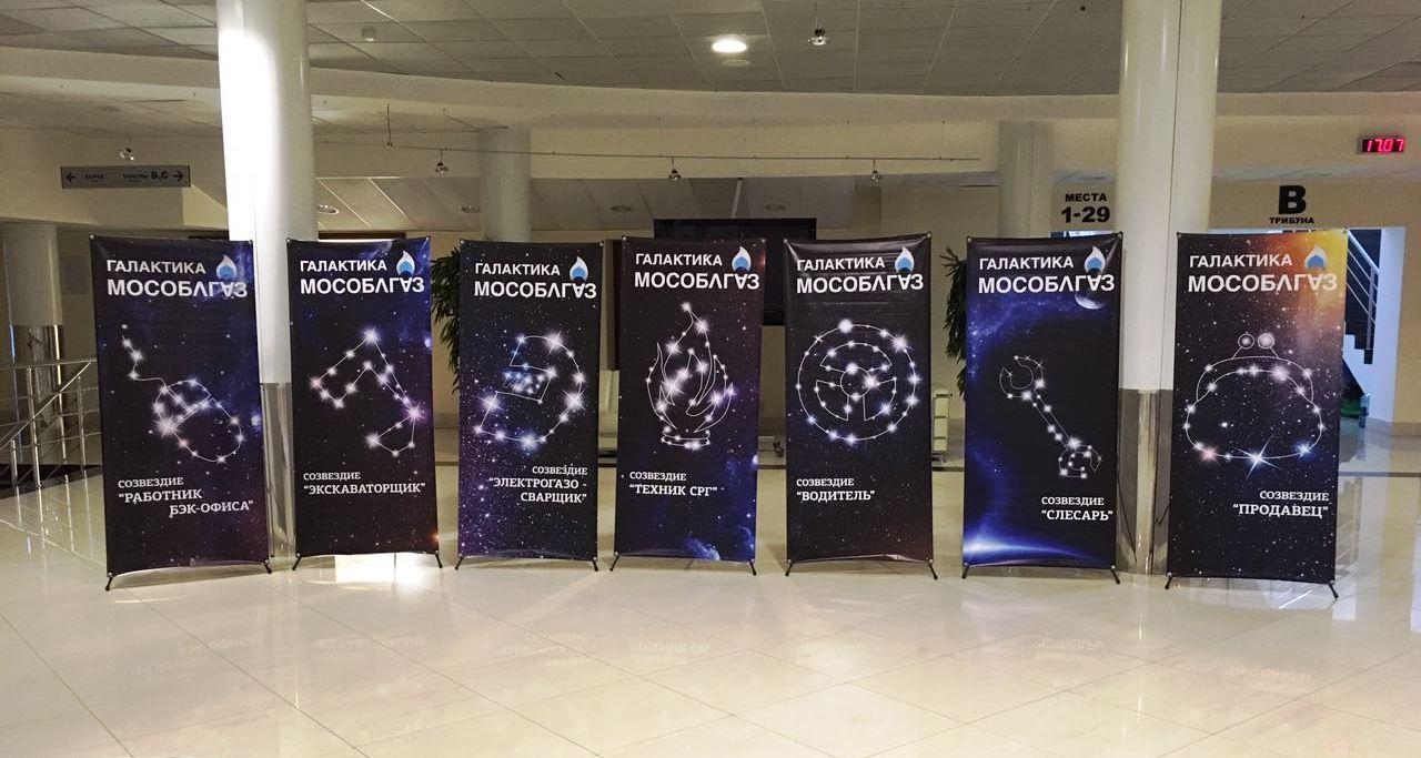 Мобильные стенды для компании Мособлгаз.