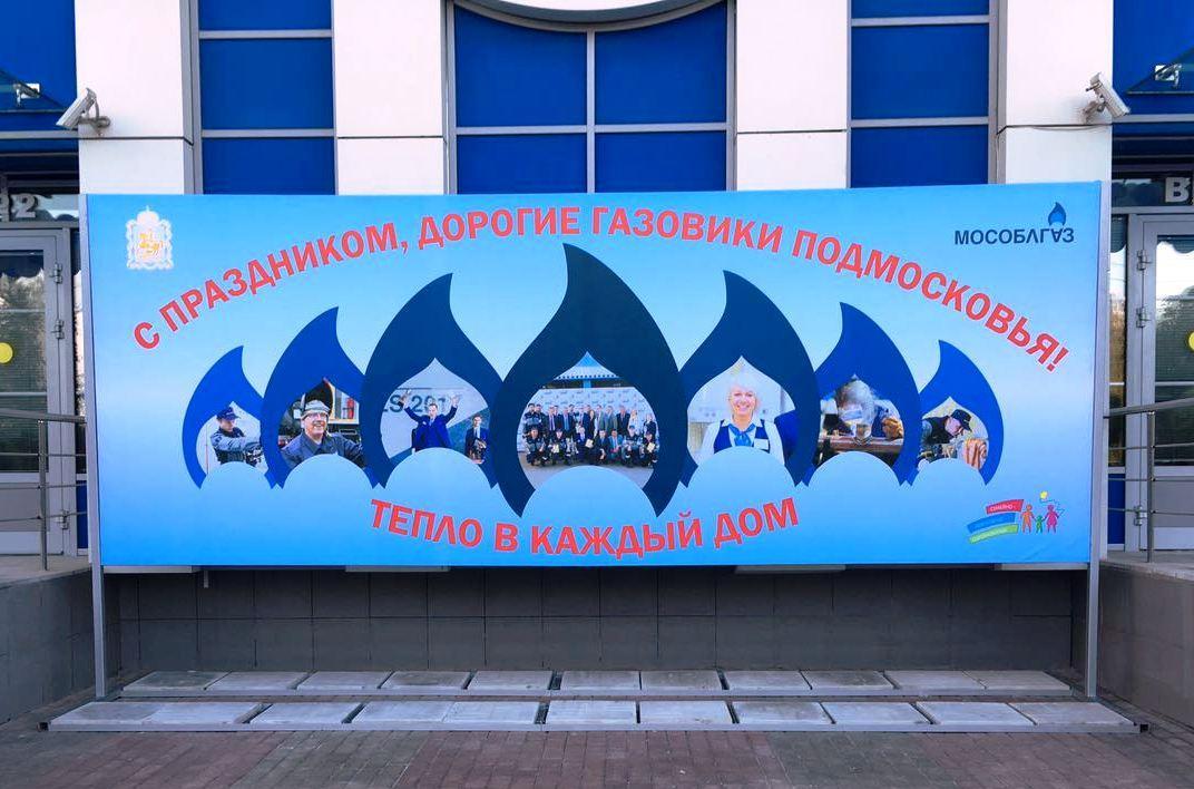 Стенд для совместных фото сотрудников компании Мособлгаз.