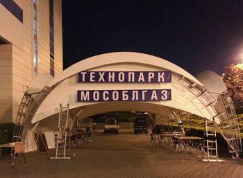 Плакаты-растяжки для праздника компании Мособлгаз.