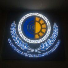 Световая вывеска (световой короб) для ФСС.
