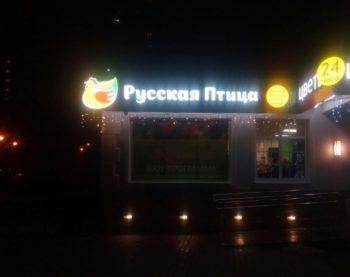 Оформление интерьера для магазина Русская птица от компании Импульс.
