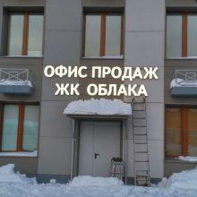 Новая вывеска и крышная установка для ЖК «Облака» в Люберцах
