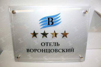 Отель Воронцовский