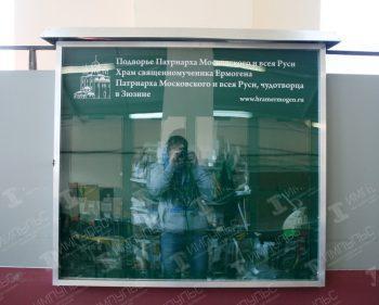 Стенд для Храма Патриарха Московского и всея Руси