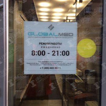 Медцентр ГлобалМед