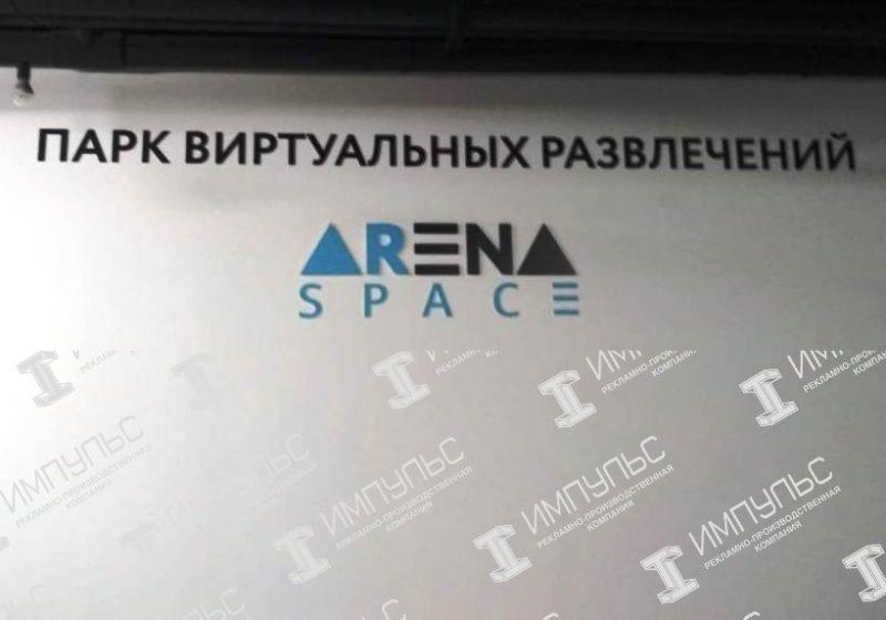Оформление Арена Спейс