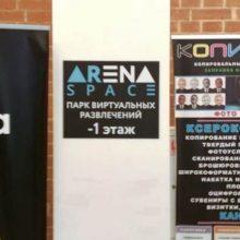 Таблички для Arena Space