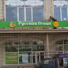 Световой короб в магазин Русская Птица