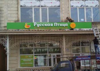 Русская Птица