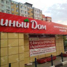 Объемные буквы для вывески магазина Куриный Дом