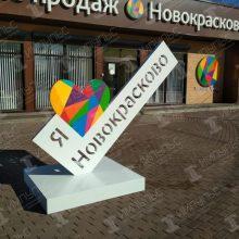 """Изготовление стеллы """"Я люблю Новокрасково"""" на заказ."""
