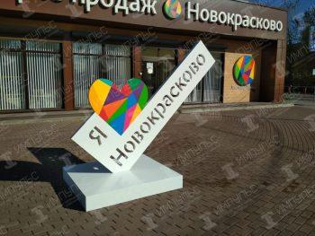 Стелла Я люблю Новокрасково