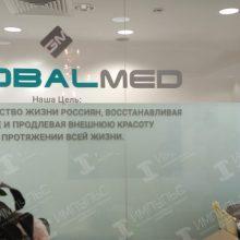 Брендирование клиники ГлобалМед