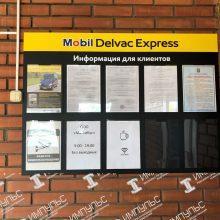 Информационный стенд Mobil