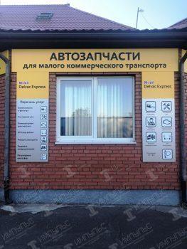 Фасад магазина автозапчастей